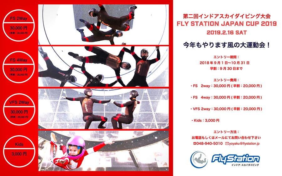 2019 FlyStation Japan Cup Flyer